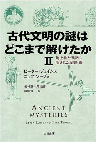 古代文明の謎はどこまで解けたか (2) 地上絵と伝説に隠された歴史・篇の詳細を見る