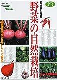 写真で見る野菜の自然栽培 (がぁでんぶっくす)