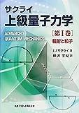 サクライ上級量子力学〈第1巻〉輻射と粒子