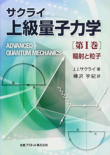サクライ上級量子力学〈第1巻〉輻射と粒子の詳細を見る
