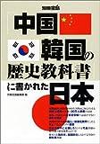 「中国・韓国の歴史教科書」に書かれた日本 (別冊宝島)
