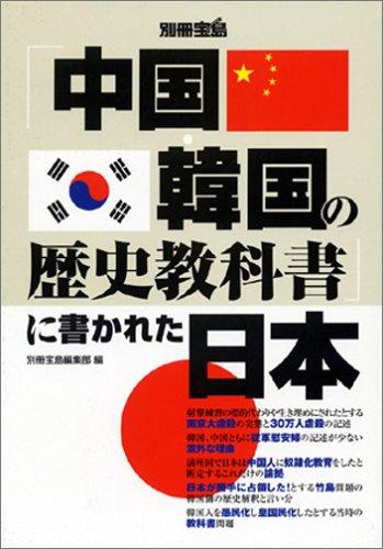 「中国・韓国の歴史教科書」に書かれた日本 (別冊宝島)の詳細を見る