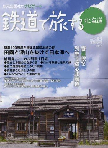 鉄道で旅する北海道 2010.夏号 [雑誌]