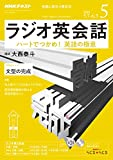 NHKラジオ ラジオ英会話 2018年 5月号 [雑誌] (NHKテキスト)