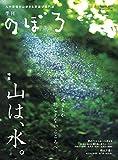 季刊 のぼろ vol.9