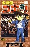 名探偵コナン (Volume46) (少年サンデーコミックス)