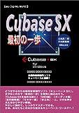 Cubase SX最初の一歩―本格的音楽制作ソフトキューベースに挑戦! Easy Digi-Mu Worldシリーズ 3