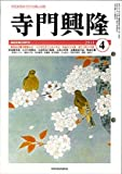 月刊寺門興隆 2011年4月号 (No.149) (寺院住職実務情報誌)