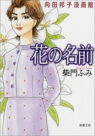 花の名前―向田邦子漫画館 (新潮文庫)の詳細を見る