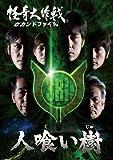 怪奇大作戦 セカンドファイル 人喰い樹 [DVD]