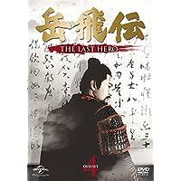 岳飛伝 -THE LAST HERO- DVD-SET4