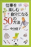 仕事を楽しむ自分になる50の方法 (幻冬舎文庫)