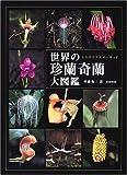 世界の珍蘭奇蘭大図鑑―ミステリアスオーキッド