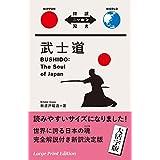 大活字版 武士道 Bushido: The Soul of Japan【日英対訳】 (対訳ニッポン双書 大活字版)
