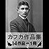 『フランツ・カフカ作品集・14作品⇒1冊』
