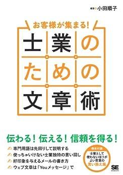 [小田順子]のお客様が集まる! 士業のための文章術