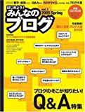 みんなのブログ Vol.3 (2005 Spring)  Impress mook