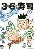 36寿司(2) (アクションコミックス)