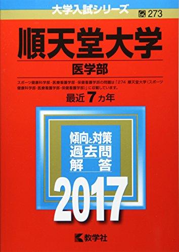 順天堂大学(医学部) (2017年版大学入試シリーズ)