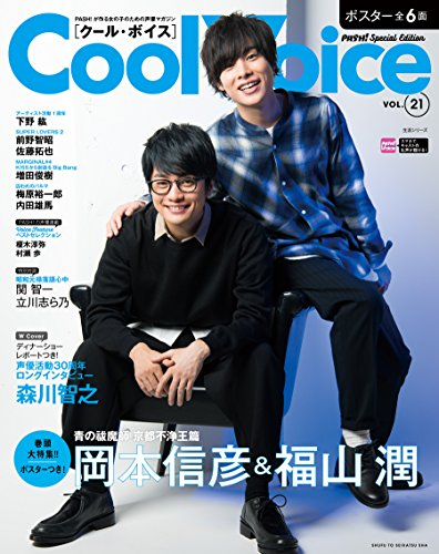 Cool Voice Vol.21 生活シリーズ