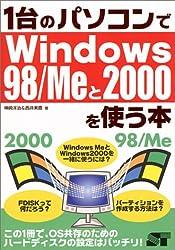 1台のパソコンでWindows98/Meと2000を使う本