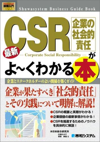 図解入門ビジネス最新CSR(企業の社会的責任)がよ~くわかる本 (How‐nual Business Guide Book)の詳細を見る