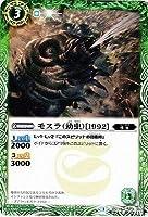 モスラ(幼虫)[1992] C バトルスピリッツ 東宝怪獣大決戦 bsc19-019
