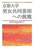 京都大学 男女共同参画への挑戦