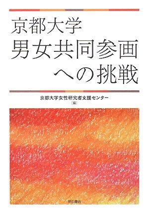 京都大学 男女共同参画への挑戦の詳細を見る
