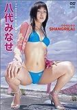 八代みなせ SHANGRILA [DVD]