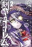 刻命のゴーレム 2 (ヤングジャンプコミックス)