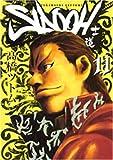 SIDOOH ―士道― 11 (ヤングジャンプコミックス)