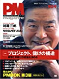 PM magazine vol.002
