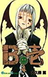 B壱 4巻 (デジタル版ガンガンコミックス)
