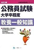 公務員試験大学卒程度教養一般知識 改訂2版 (公務員採用試験シリーズ 411) (公務員採用試験シリーズ)