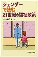 ジェンダーで読む21世紀の福祉政策 (有斐閣選書)