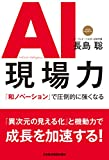 「AI現場力 「和ノベーション」で圧倒的に強くなる」販売ページヘ