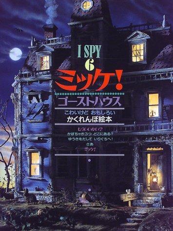 ミッケ! ゴーストハウス―I SPY 6の詳細を見る