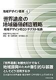 世界遺産の地域価値創造戦略: 地域デザインのコンテクスト転換 (地域デザイン叢書)