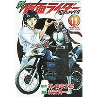 新 仮面ライダーSPIRITS(11)特装版 (プレミアムKC)