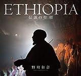 ETHIOPIA 伝説の聖櫃(エチオピア 伝説のアーク)