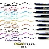 サクラクレパス 筆ペン ピグマブラッシュ 9色 ESDK-9BR 画像