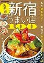 決定版 新宿うまい店100 (ぴあMOOK)