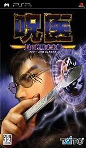 呪医 Dr.杜馬丈太郎 (じゅい ドクターとうまじょうたろう) - PSP
