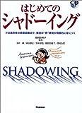 """はじめてのシャドーイング―プロ通訳者の基礎訓練法で、英語の""""音""""感覚が飛躍的に身につく"""
