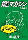 銅ちゃんマガジン分冊版3 (萬福館)