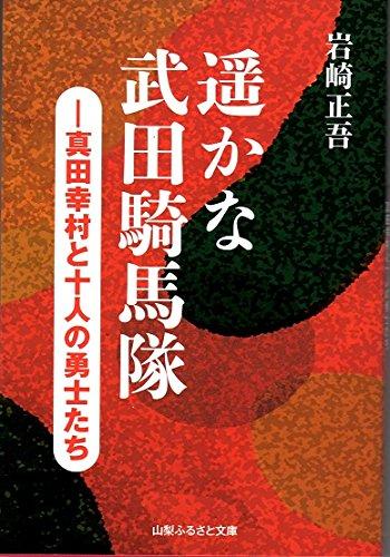 遥かな武田騎馬隊―真田幸村と十人の勇士たち