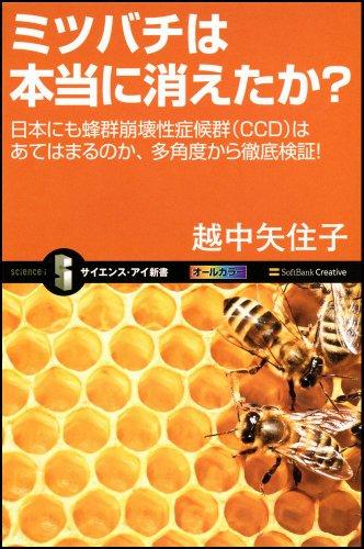 ミツバチは本当に消えたか? (サイエンス・アイ新書)の詳細を見る