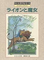 ライオンと魔女 スペシャルエディション ナルニア国ものがたり(1)