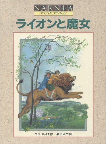 ライオンと魔女 スペシャルエディション ナルニア国ものがたり(1)の詳細を見る